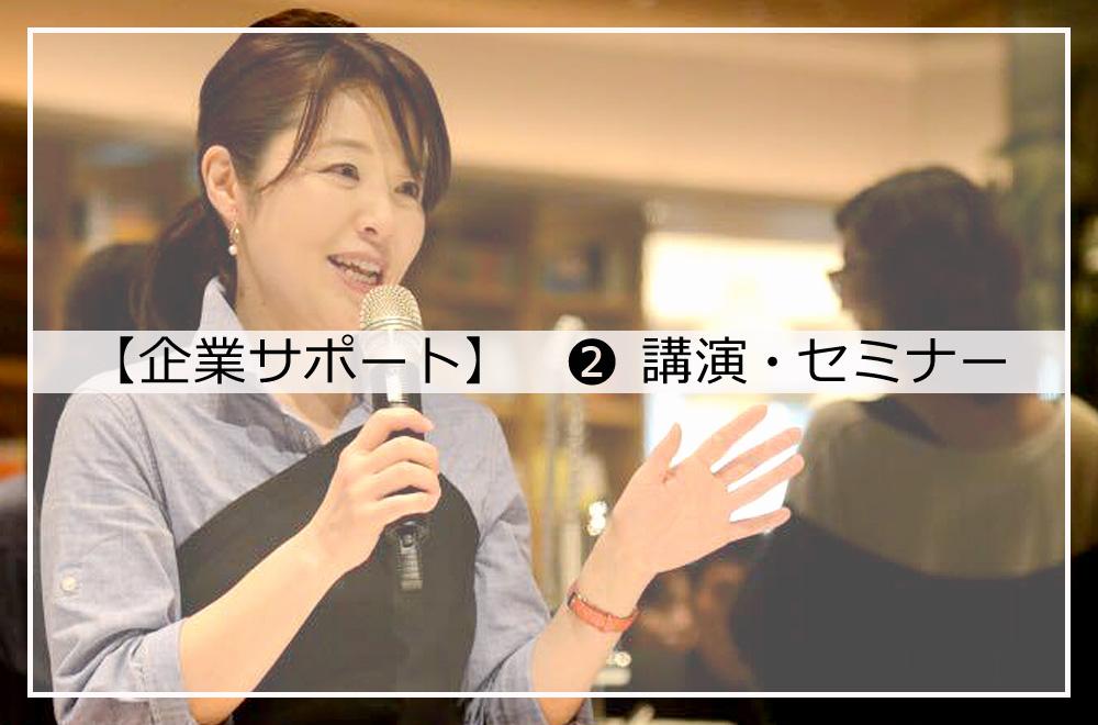 メンズキッチン 福本陽子 企業サポート 講演セミナー