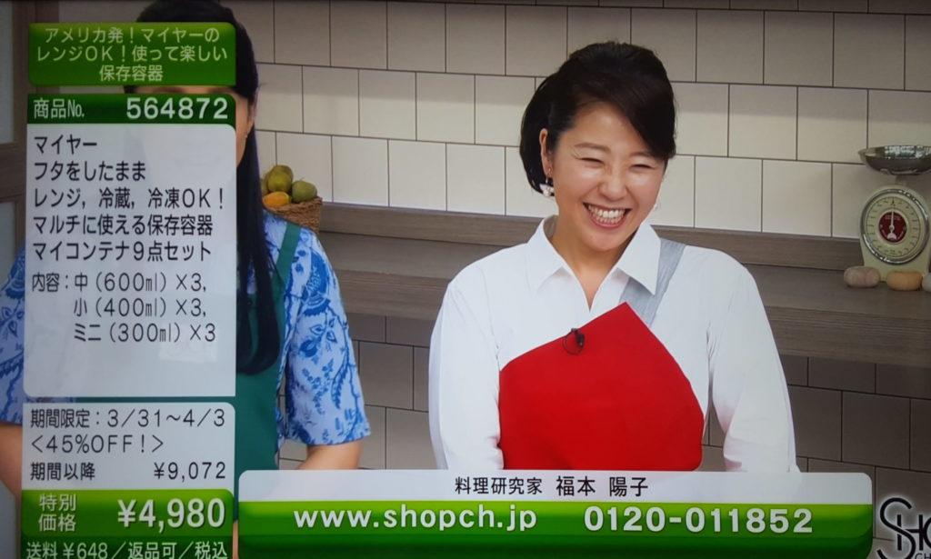 福本陽子TV出演