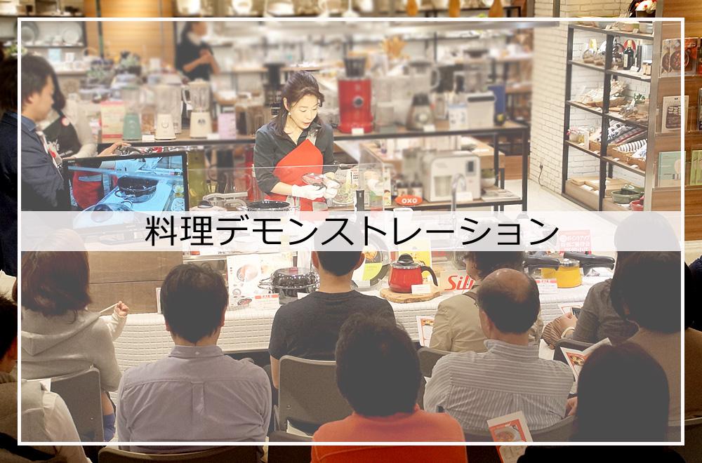 メンズキッチン 福本陽子 料理デモンストレーション