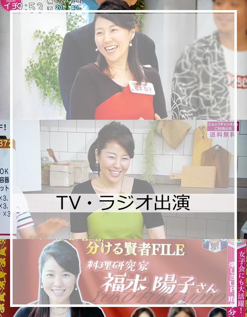 福本陽子メディア出演