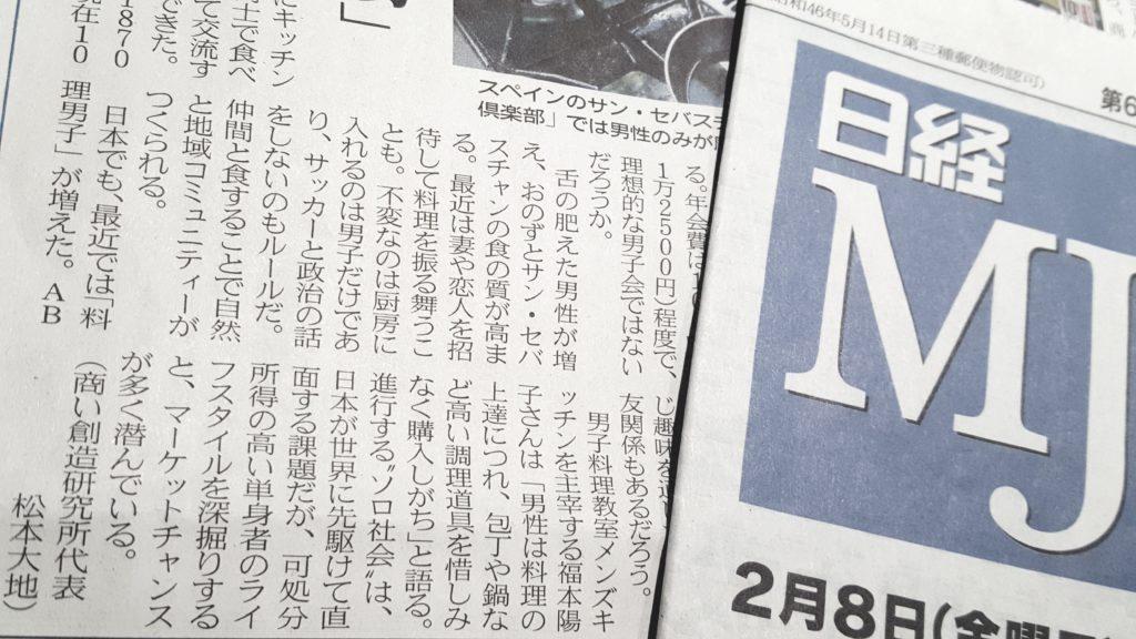 メンズキッチン 福本陽子 新聞掲載