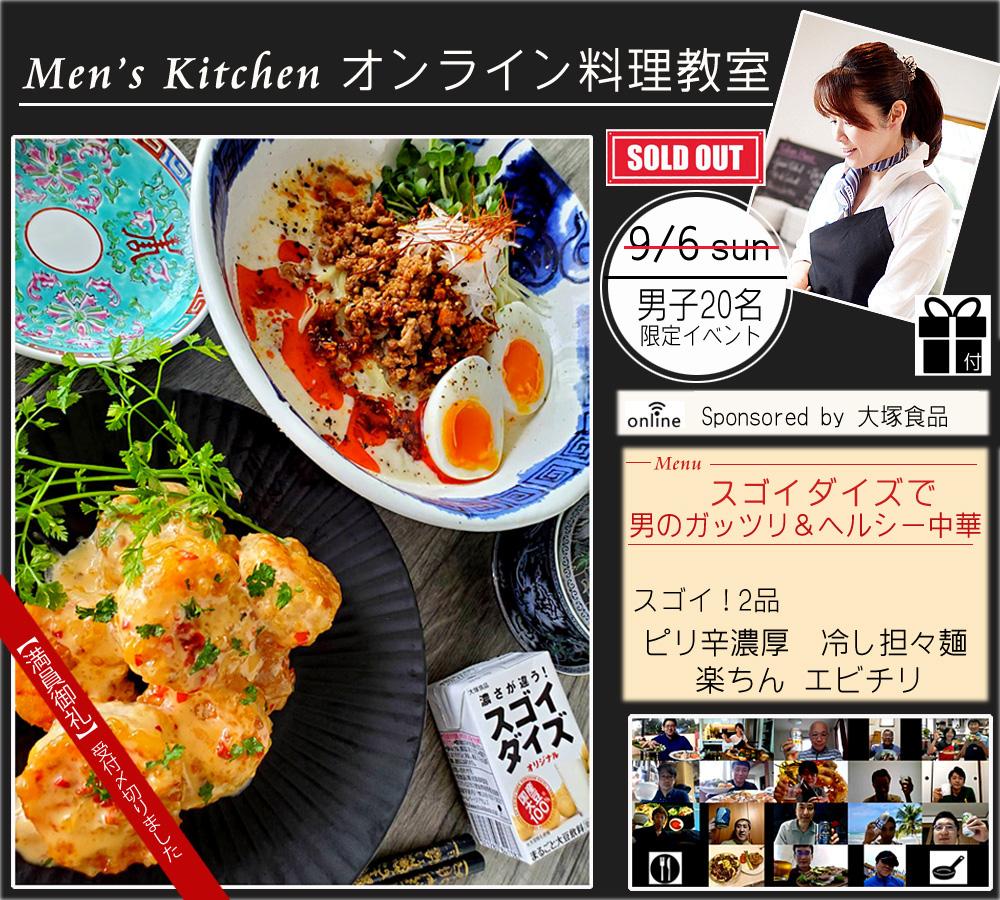 男子料理教室メンズキッチン インフルエンサープロモーション