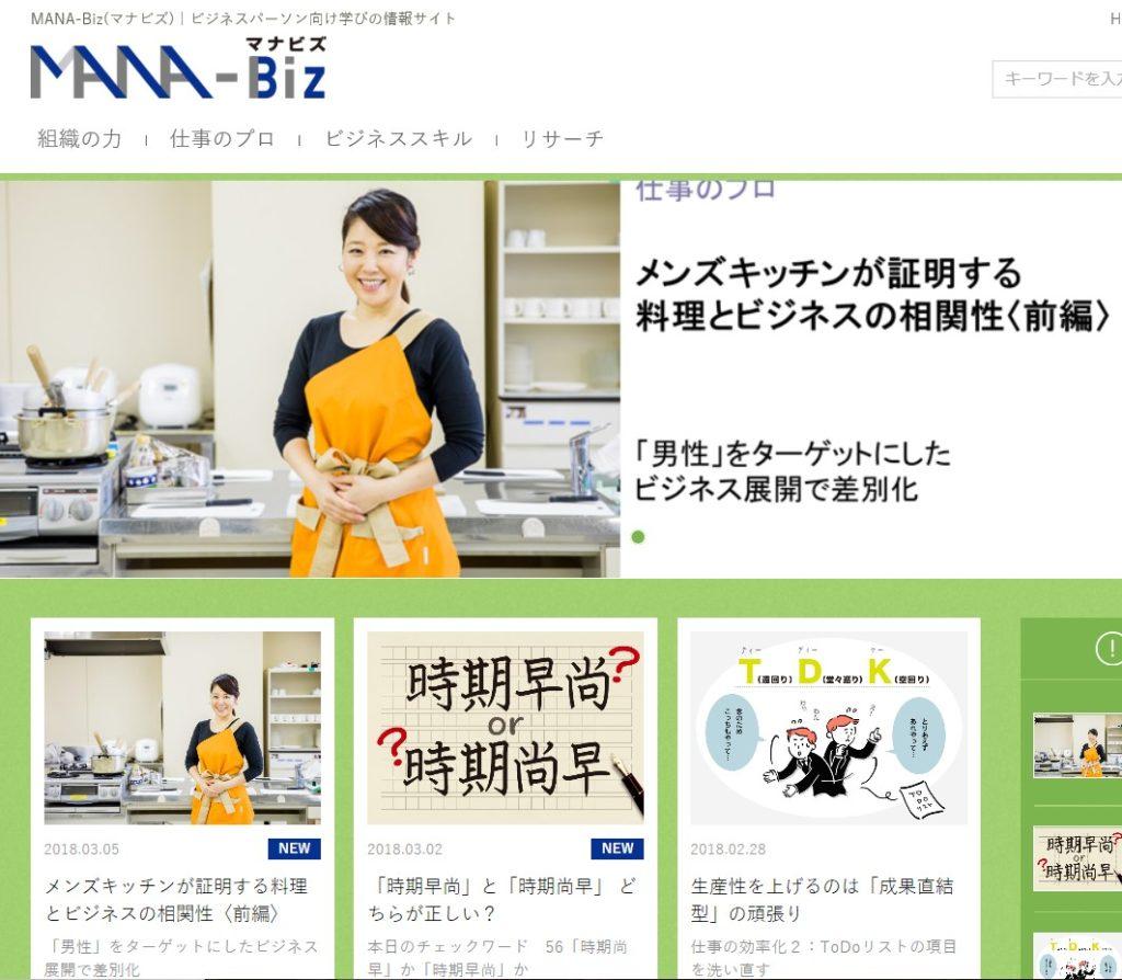 料理研究家福本陽子 メディア掲載