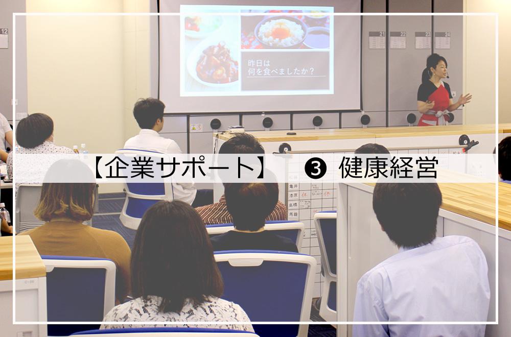 メンズキッチン 福本陽子 企業サポート 健康経営