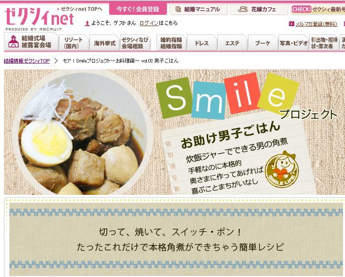 新婚さんの料理連載 福本陽子
