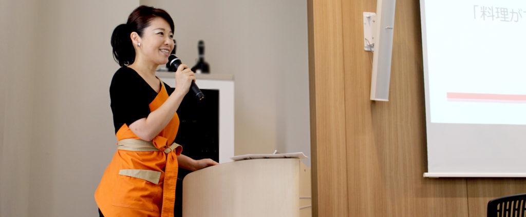 料理研究家福本陽子 講演