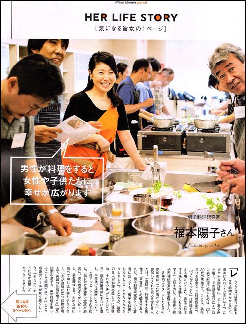 料理研究家福本陽子 日経WOMAN