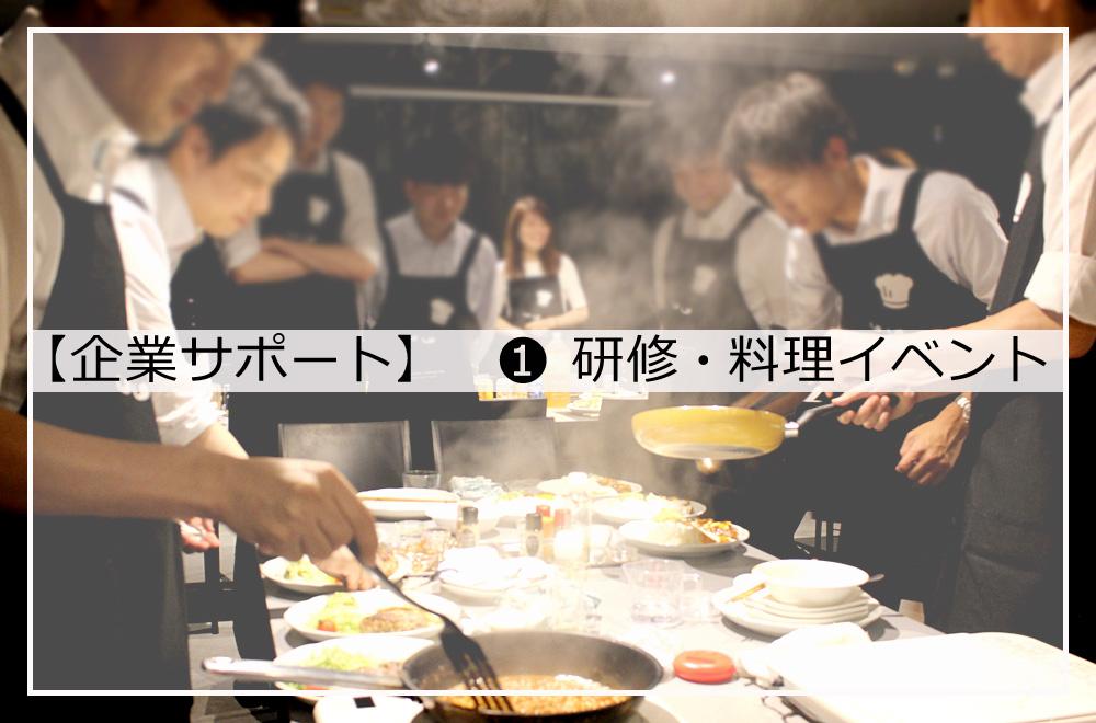 メンズキッチン 福本陽子 企業サポート研修 イベント