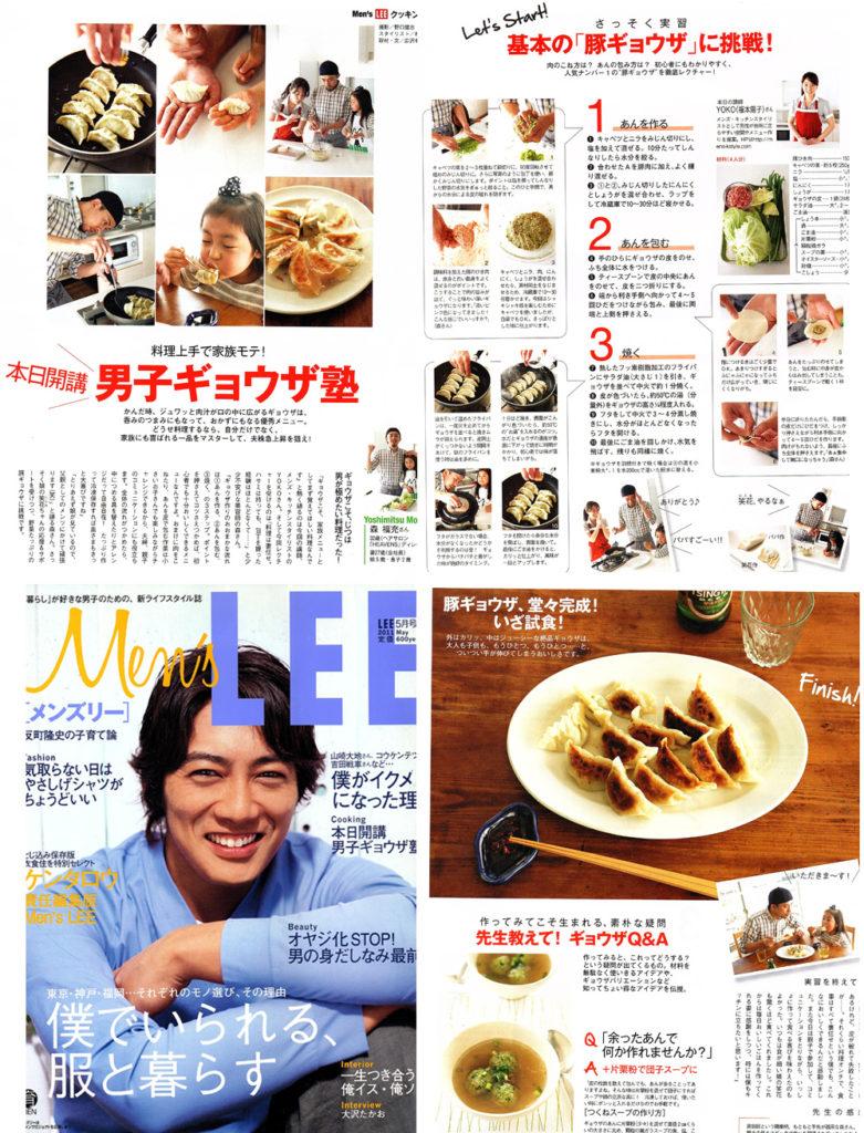 料理研究家福本陽子 男のレシピ
