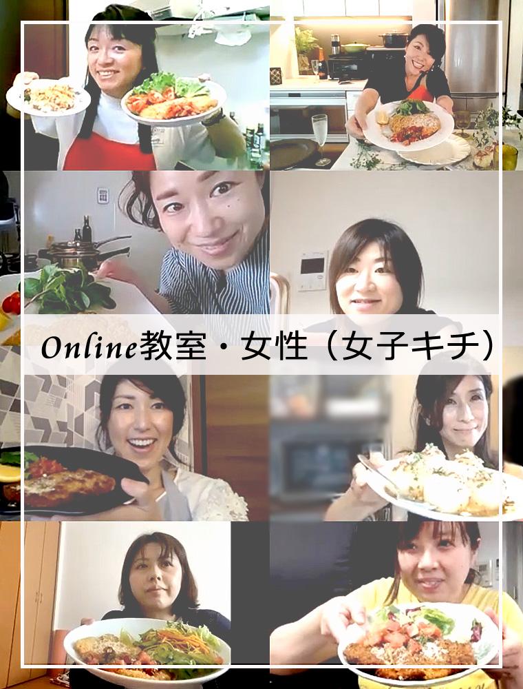 オンライン料理教室 メンズキッチン