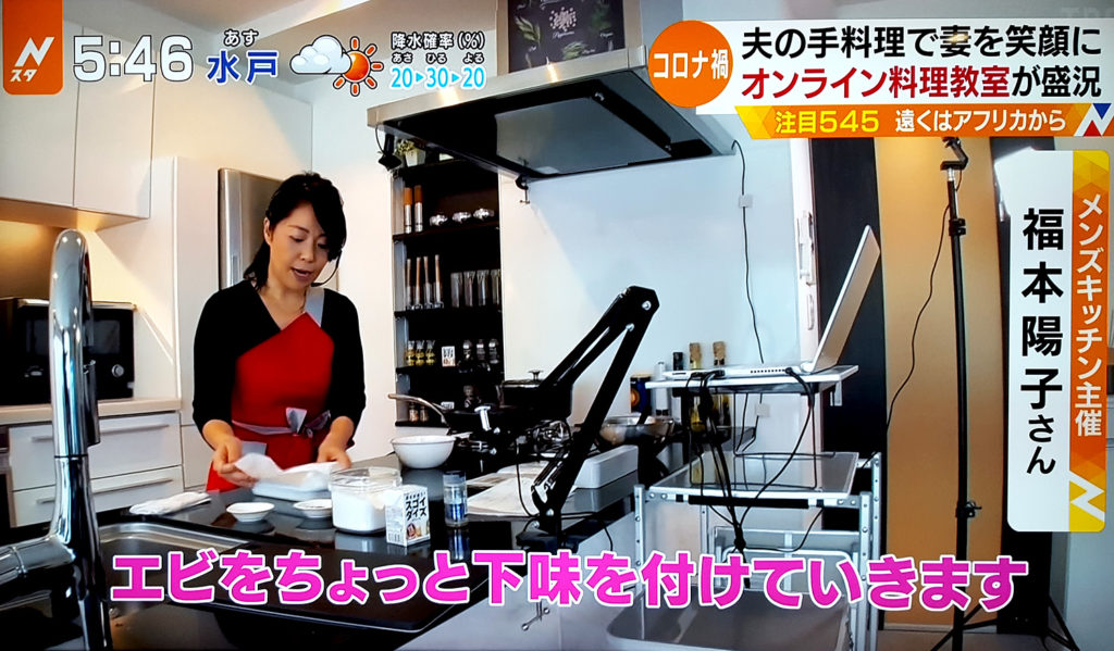 オンライン料理教室 TV メンズキッチン