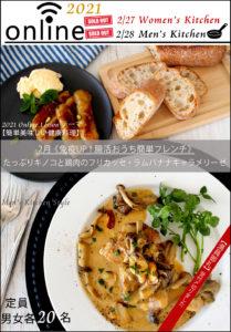 オンライン料理教室 男性 女性 満席 メンズキッチン