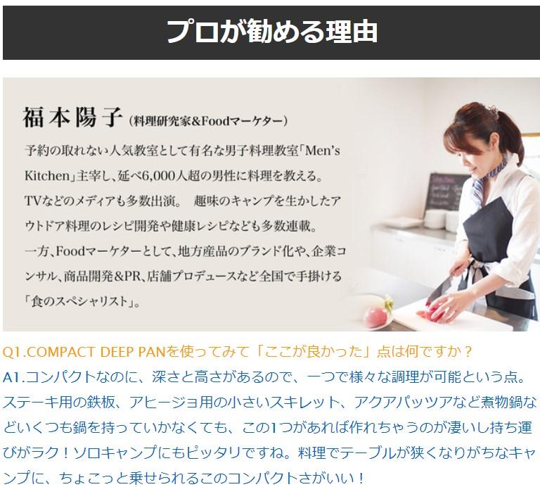 レシピ考案&監修 CONPACT DEEP PAN 福本陽子