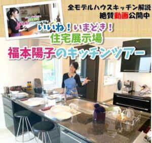 キッチンマーケター 料理研究家 住宅展示場 福本陽子