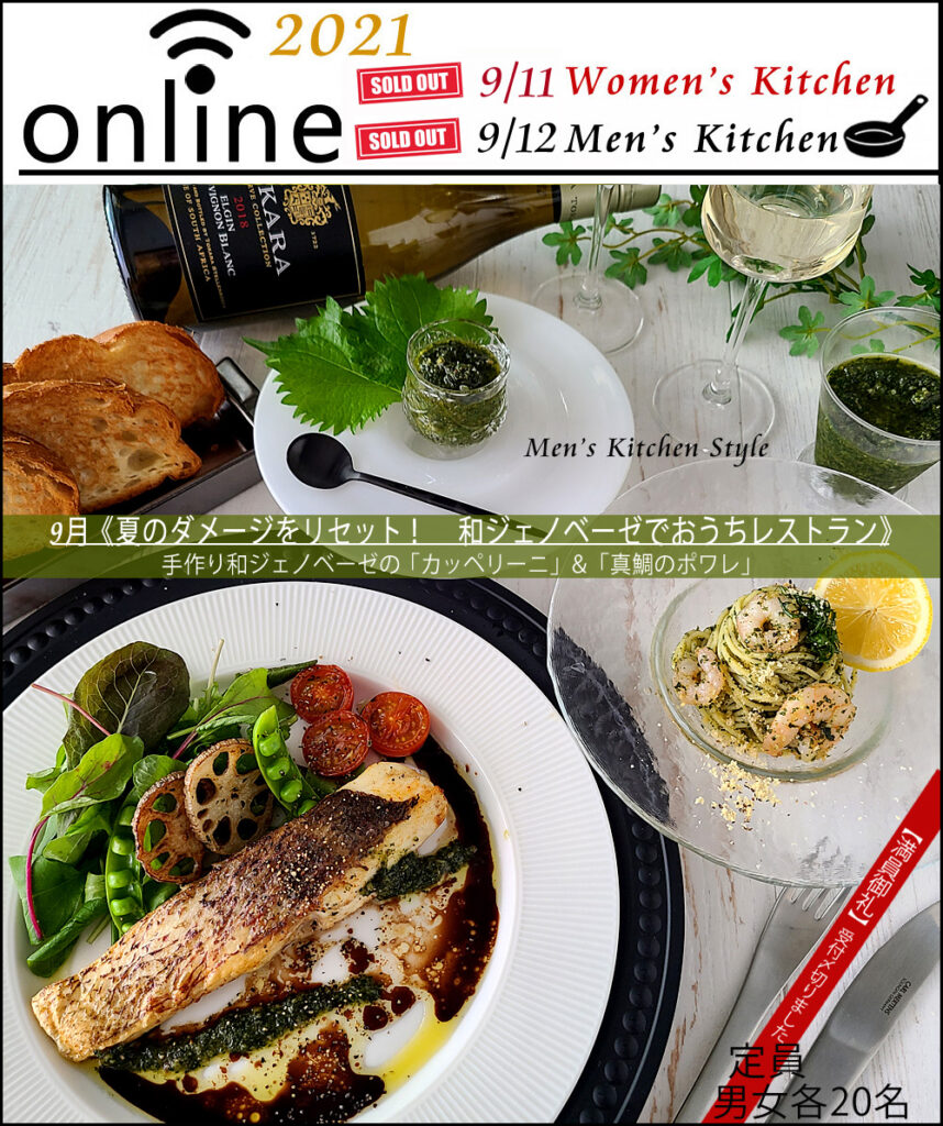 オンライン料理教室 メンキチ 福本陽子
