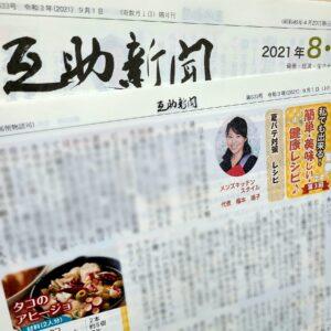レシピ掲載 料理研究家福本陽子 健康レシピ